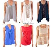لباس زنانه بلوز مخلوط 6 مدل